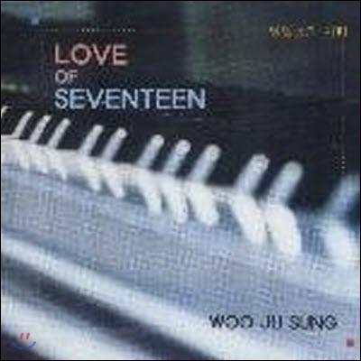 우주성 / Love Of Seventeen (미개봉)