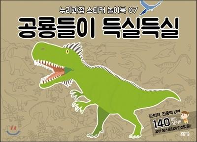 공룡들이 득실득실