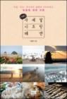 서해안 사계절 시크릿 해변