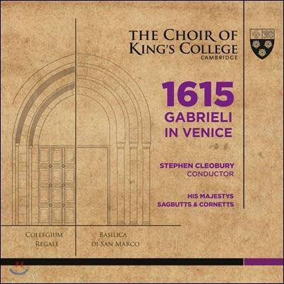 King's College 조반니 가브리엘리 - 1615 베네치아 (1615 Gabrieli in Venice) 킹스 칼리지 합창단