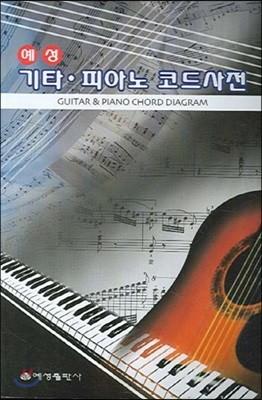 예성 기타 · 피아노 코드사전