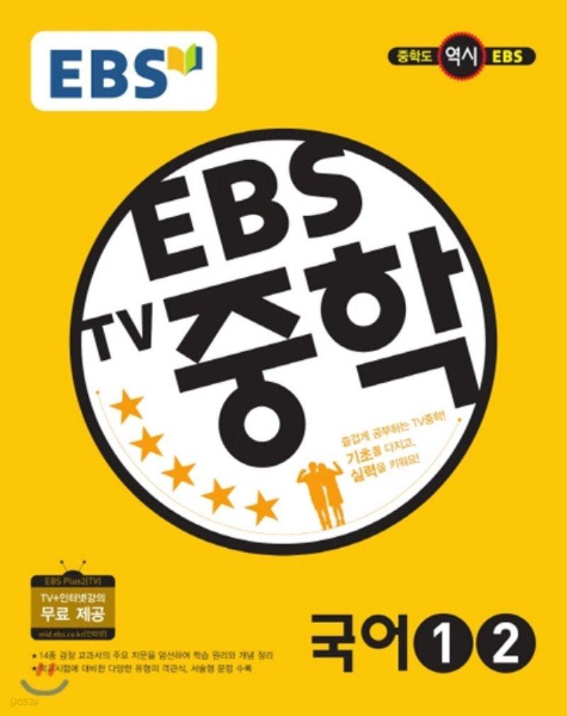 EBS TV 중학 국어 1,2 (2017년용)