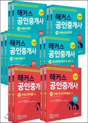 2016 해커스패스 공인중개사 기본서 세트 전 10권
