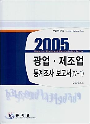 2005 광업 제조업 통계조사 보고서 (4-1)