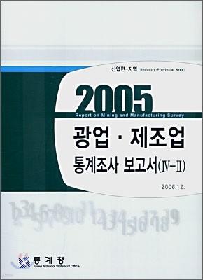 2005 광업 제조업 통계조사 보고서 (4-2)