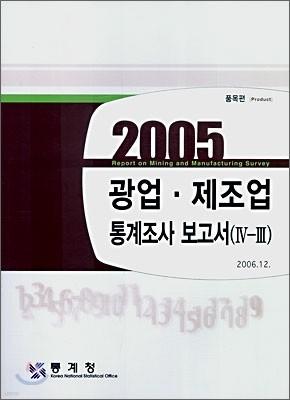 2005 광업 제조업 통계조사 보고서 (4-3)