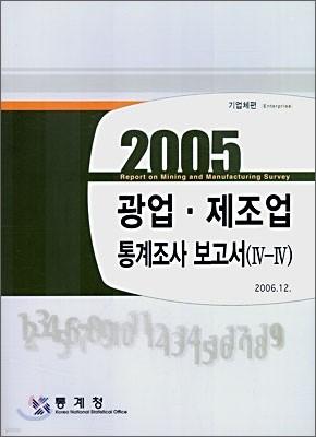 2005 광업 제조업 통계조사 보고서 (4-4)