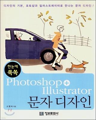 한눈에 쏙쏙 Photoshop+Illustrator 문자 디자인