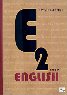 E2 ENGLISH
