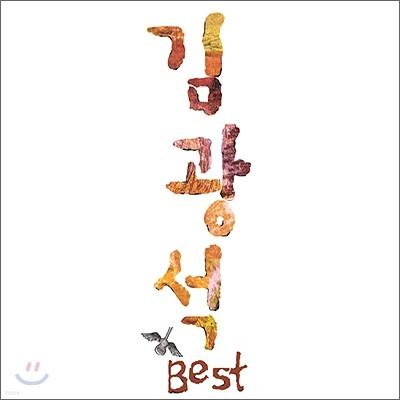 김광석 - 김광석 Best