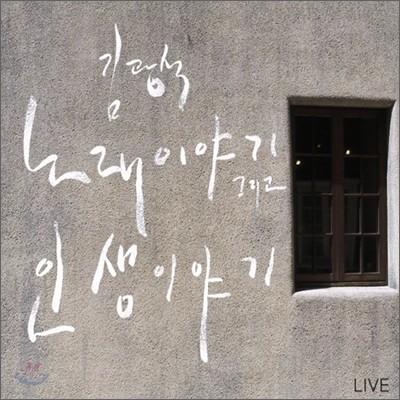 김광석 - 노래이야기 + 인생이야기