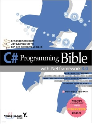C# Programming Bible with .Net Framework 3.0