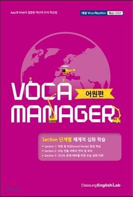 Voca Manager 대성 보카 매니저 어원편
