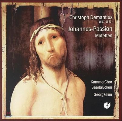 KammerChor Saarbrucken 크리스토프 데만티우스: 요한 수난곡, 모테트 (Christoph Demantius: St. John Passion, Six Motets)