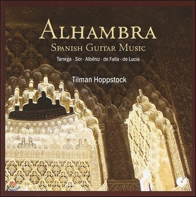 Tilman Hoppstock 알함브라 - 스페인 기타 음악 (Alhambra - Spanish Guitar Music)