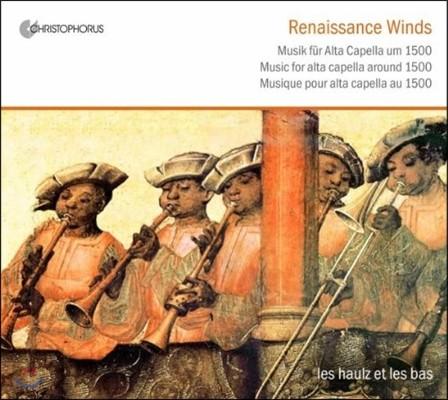 Les Haulz Et Les Bas 르네상스 관악기의 매력 - 1500년 경 알타 카펠라를 위한 음악 (Renaissance Wind Music -Music for Alta Capella)