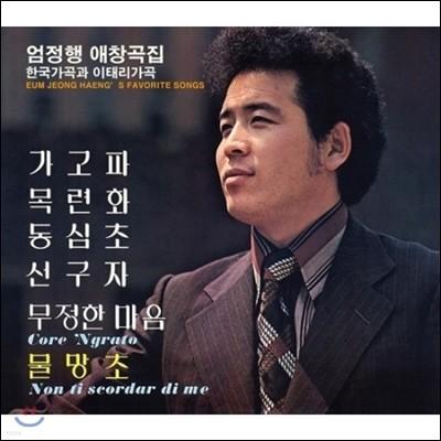 엄정행 애창곡집 - 한국 가곡과 이태리 가곡