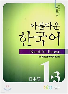 아름다운 한국어 1-3 일본어 워크북 초급