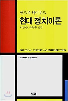 현대정치 이론