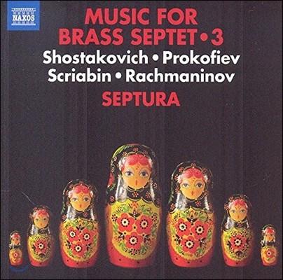 Septura 셉투라 - 금관 7중주를 위한 음악 3집: 쇼스타코비치 / 프로코피에프 / 스크리아빈 / 라흐마니노프 (Music for Brass Septet Vol.3 - Shostakovich / Prokofiev / Scriabin / Rachmaninov)