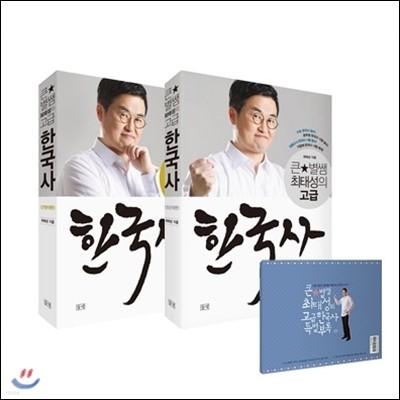 큰★별쌤 최태성의 고급 한국사 세트