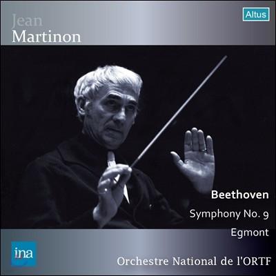 Jean Martinon 베토벤: 교향곡 9번 '합창', 에그몬트 (Beethoven: Symphony Op.125 Choral, Egmont)