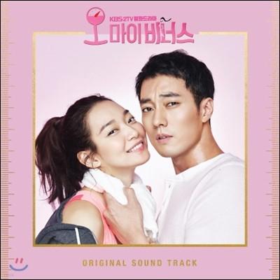 오 마이 비너스 (KBS 2TV 월화드라마) OST