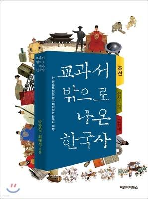 교과서 밖으로 나온 한국사 : 조선