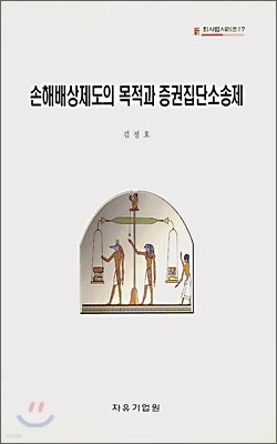 손해배상제도의 목적과 증권집단소송제