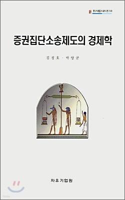 증권집단 소송제도의 경제학