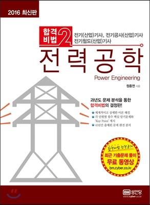 2016 합격비법 2 전력공학
