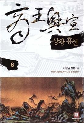 상왕흥선(商王興宣) 6