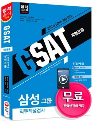 2016 GSAT 삼성그룹 직무적성검사 계열공통 종합편