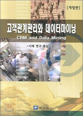 고객관계관리와 데이터마이닝