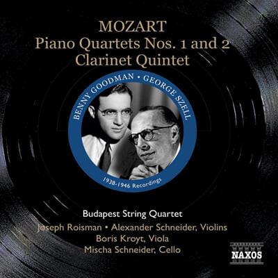 모차르트 : 피아노 사중주 1,2, 클라리넷 오중주