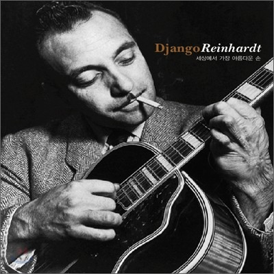 Django Reinhardt - 세상에서 가장 아름다운 손
