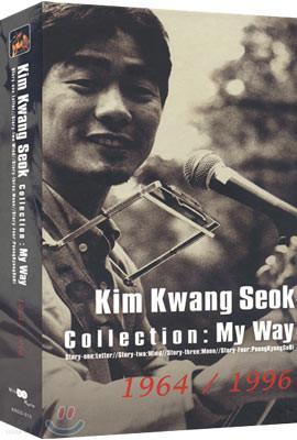 김광석 - Collection : My Way 1964-1996