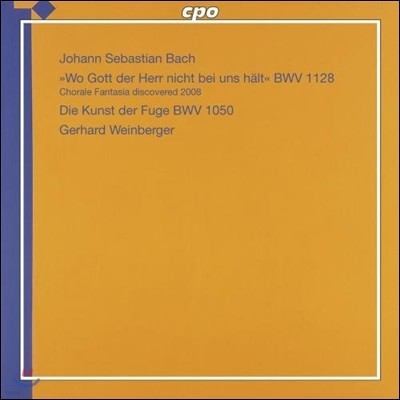 Gerhard Weinberger 바흐: 푸가의 기법, 코랄 환상곡 (Bach: The Art Of Fugue BWV1128, Chorale Fantasia BWV1128)