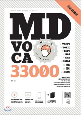 MD VOCABULARY 엠디 보카 33000