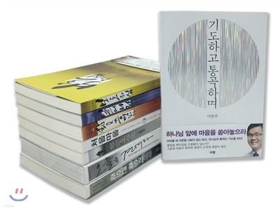 이찬수 목사의 MISSIONAL BOOKS SET