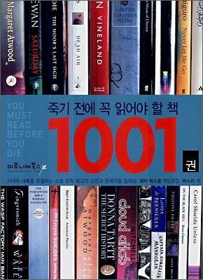 죽기 전에 꼭 읽어야 할 책 1001권