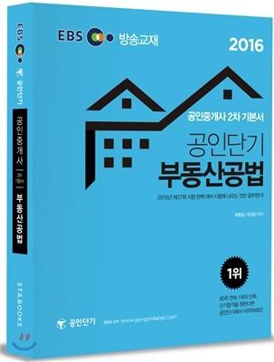 2016 EBS 공인단기 공인중개사 2차 기본서 부동산공법