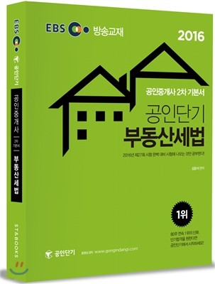 2016 EBS 공인단기 공인중개사 2차 기본서 부동산세법