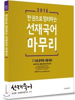 2016 한 권으로 정리하는 선재국어 마무리