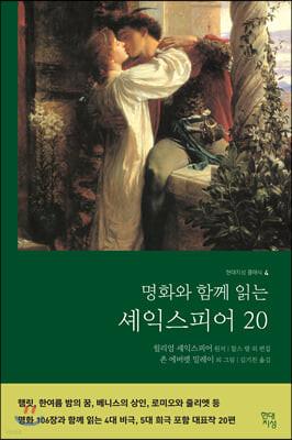 명화와 함께 읽는 셰익스피어20