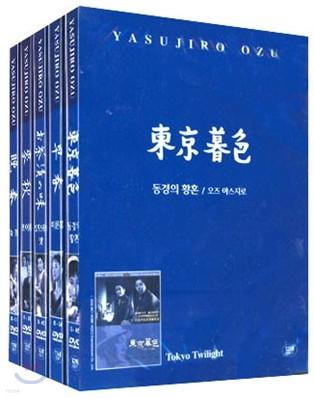 오즈 야스지로 컬렉션 2 (5 Disc)