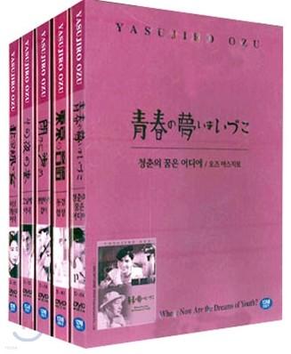 오즈 야스지로 컬렉션 4 (5 Disc)