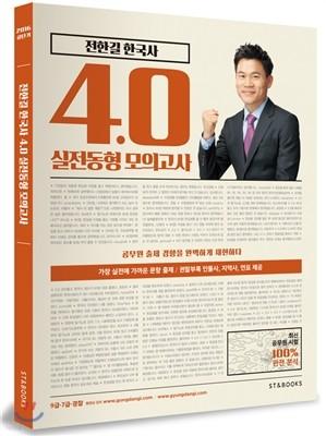 2016 전한길 한국사 4.0 실전동형 모의고사
