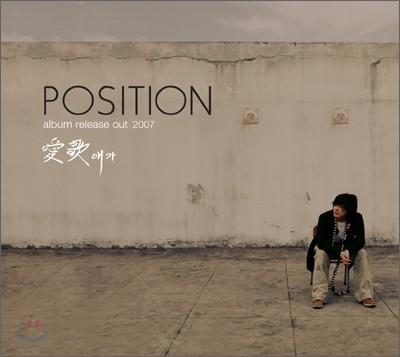 포지션 (Position) 6집 - 애가(愛歌) (CD+DVD)