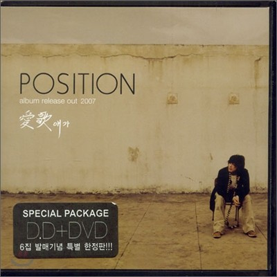 포지션 (Position) 6집 - 애가(愛歌) (디지털 디스크+DVD)